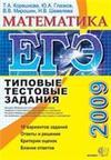 ЕГЭ по математике 2009 - Типовые и тестовые задания - Корешкова Т.А.