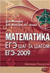 Математика- ЕГЭ 2009 - шаг за шагом Мальцев Д.А., Мальцев А.А., Клово А.Г.
