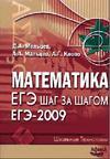 Математика - Сборник тестов ЕГЭ 2009 - Клово А.Г., Мальцев Д.А.
