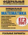 ЕГЭ - Математика - 2007 - Реальные варианты - Кочагин В.В.