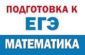 ЕГЭ - Математика - 2008 - Справочные материалы