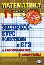 Математика - 11 класс - Экспресс-курс подготовки к ЕГЭ - Лаппо Л.Д. и др.
