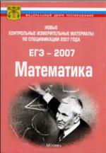 Новые контрольные измерительные материалы по спецификации 2007 года - ЕГЭ-2007 - Математика - Клово А.Г.
