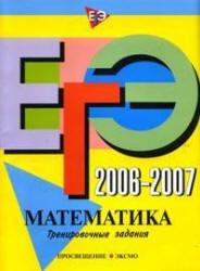 ЕГЭ 2006-2007 - Математика - Тренировочные задания - Корешкова Т.А., Мирошин В.В., Шевелева Н.В.
