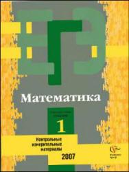 ЕГЭ-2007 - Математика - КИМ - Репетиционная сессия 1 - Денищева Л.О.