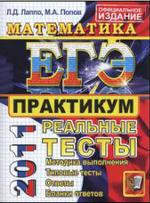 ЕГЭ 2011 - Математика - Практикум по выполнению типовых тестовых задач ЕГЭ - Лаппо Л.Д., Попов М.А.