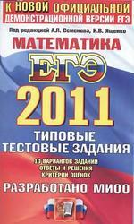 ЕГЭ 2011 - Математика - Типовые тестовые задания - Семенов А.Л, Ященко И.В.