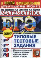 ЕГЭ 2011, Математика, Типовые тестовые задания, Семенов, Ященко