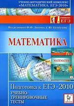 Математика - Подготовка к ЕГЭ - 2010 - Учебно-тренировочные тесты - Лысенко Ф.Ф, Кулабухов С.Ю.