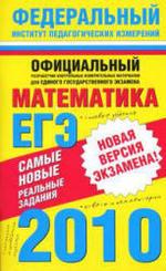 Математика - Самые новые реальные задания ЕГЭ - 2010 - Высоцкий И.Р., Гущин П.И.