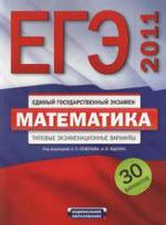 ЕГЭ 2011 - Математика - Типовые экзамеционные варианты - 30 вариантов - Семенов А.Л, Ященко И.В.