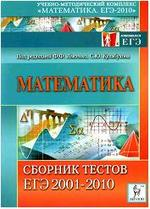 Математика - ЕГЭ 2001 - 2010 - Сборник тестов - учебно - методическое пособие - Лысенко Ф.Ф, Кулабухов С.Ю.