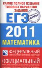 Математика - Самое полное издание типовых вариантов реальных заданий ЕГЭ 2011 - Высоцкий И.Р, Гущин Д.Д, Захаров П.И.