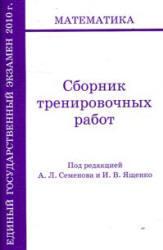 ЕГЭ 2010 - Математика - Сборник тренировочных работ - Семёнов А.Л., Ященко И.В.