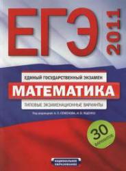 ЕГЭ 2011 - Математика - Типовые экзаменационные варианты - 30 вариантов - Семенов А.Л., Ященко И.В.