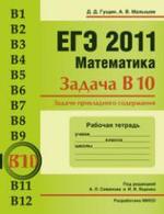 ЕГЭ 2011 - Математика - Задача B10 - Рабочая тетрадь - Гущин Д.Д., Малышев А.В.