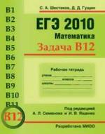 ЕГЭ 2010 - Математика - Задача B12 - Рабочая тетрадь - Шестаков С.А., Гущин Д.Д.