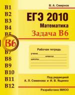 ЕГЭ 2010 - Математика - Задача B6 - Рабочая тетрадь - Смирнов В.А.