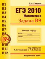 ЕГЭ 2010 - Математика - Задача B9 - Рабочая тетрадь - Смирнов В.А.