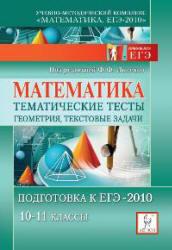 Математика - Тематические тесты, геометрия, текстовые задачи - Подготовка к ЕГЭ 2010 - 10-11 классы - Лысенко Ф.Ф.