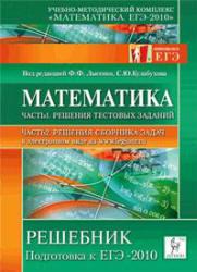 Математика - Решебник - Подготовка к ЕГЭ 2010 - часть 1 - Лысенко Ф.Ф., Кулабухова С.Ю.