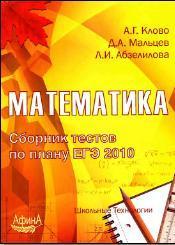 Математика - Сборник тестов по плану ЕГЭ 2010 - Клово А.Г., Мальцев Д.А., Абзелилова Л.И.