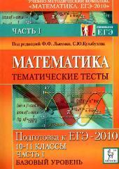 Математика - Тематические тесты - Часть 1 - Базовый уровень - Подготовка к ЕГЭ 2010 - 10-11 класс - Лысенко Ф.Ф, Кулабухов С.Ю.