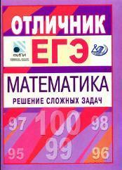 Отличник ЕГЭ - Математика - Решение сложных задач - Панферов В.С., Сергеев И.Н.