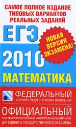 Самое полное издание типовых вариантов реальных заданий ЕГЭ 2010 - Математика - Высоцкий И.Р, Гущин Д.Д, Захаров П.И.