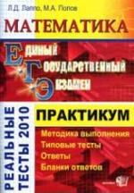 Математика - Практикум по выполнению типовых тестовых заданий ЕГЭ - Лаппо Л.Д., Попов М.А.