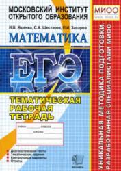 ЕГЭ - Математика - Тематическая рабочая тетрадь - 11 класс - Ященко И.В, Шестаков С.А, Захаров П.И.