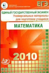 ЕГЭ 2010 - Математика - Универсальные материалы для подготовки учащихся - Семенов А.Л., Ященко И.В.