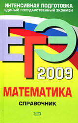 ЕГЭ 2009 - Математика - Справочник - Титаренко А.М., Третьяк Т.М, Виноградова Т.М.