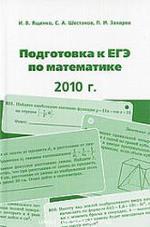 Подготовка к ЕГЭ по математике в 2010 году - Методические указания - Ященко И.В, Шестаков С.А, Захаров П.И.