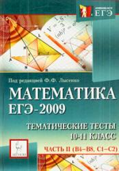 Математика - Тематические тесты - Часть II - Подготовка к ЕГЭ-2009 - 10-11 класс - Лысенко Ф.Ф.