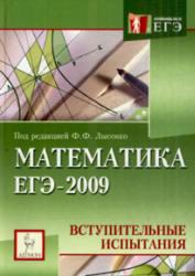 Математика - Подготовка к ЕГЭ-2009 - Вступительные испытания - Лысенко Ф.Ф.