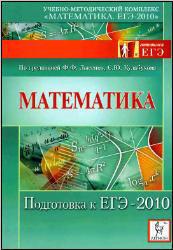 Математика - Подготовка к ЕГЭ-2010 - Лысенко Ф.Ф., Кулабухов С.Ю.