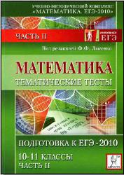 Математика - Тематические тесты - Часть II - Подготовка к ЕГЭ-2010 - 10-11 класс - Лысенко Ф.Ф.