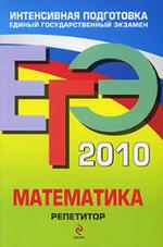 ЕГЭ 2010 - Математика - Репетитор - Кочагин В.В., Кочагина М.Н.