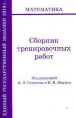 ЕГЭ 2010 - Математика - Сборник тренировочных работ - Семёнов, Ященко