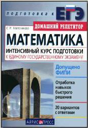 Математика - Интенсивный курс подготовки к ЕГЭ - Колесникова С.И.