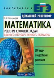 Математика - Решение сложных задач ЕГЭ - Колесникова С.И.