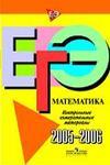ЕГЭ - Математика - Контрольные измерительные материалы 2005-2006 - Денищева Л.О. - 2006