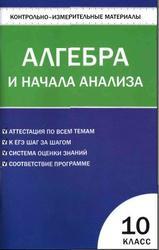 КИМ. Алгебра и начала анализа. 10 класс. Рурукин А.Н. 2011
