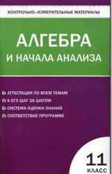 КИМ. Алгебра и начала анализа. 11 класс. Рурукин А.Н. 2011