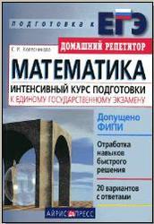Математика. Интенсивный курс подготовки к ЕГЭ. Колесникова С.И. 2008