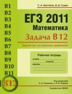 ЕГЭ 2011. Математика. Задача B12. Рабочая тетрадь. Шестаков С.А., Гущин Д.Д.