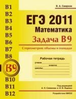 ЕГЭ 2011. Математика. Задача B9. Рабочая тетрадь. Смирнов В.А.