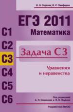 ЕГЭ 2011. Математика. Задача С3. Сергеев И.Н., Панферов В.С.