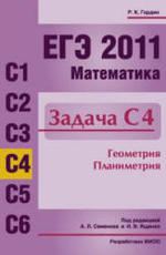 ЕГЭ 2011. Математика. Задача С4. Гордин Р.К.